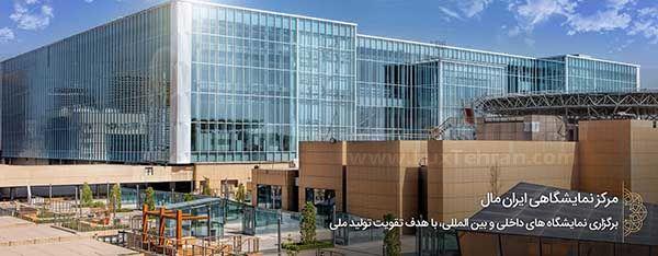 (تصویری از مرکز نمایشگاهی ایران مال)