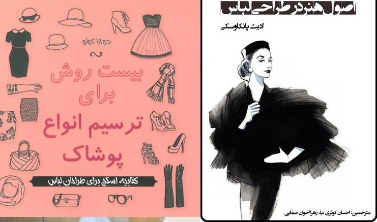 طراحی لباس | رشته علمی کاربردی طراحی لباس ( پوشاک ) و معرفی دروس آن