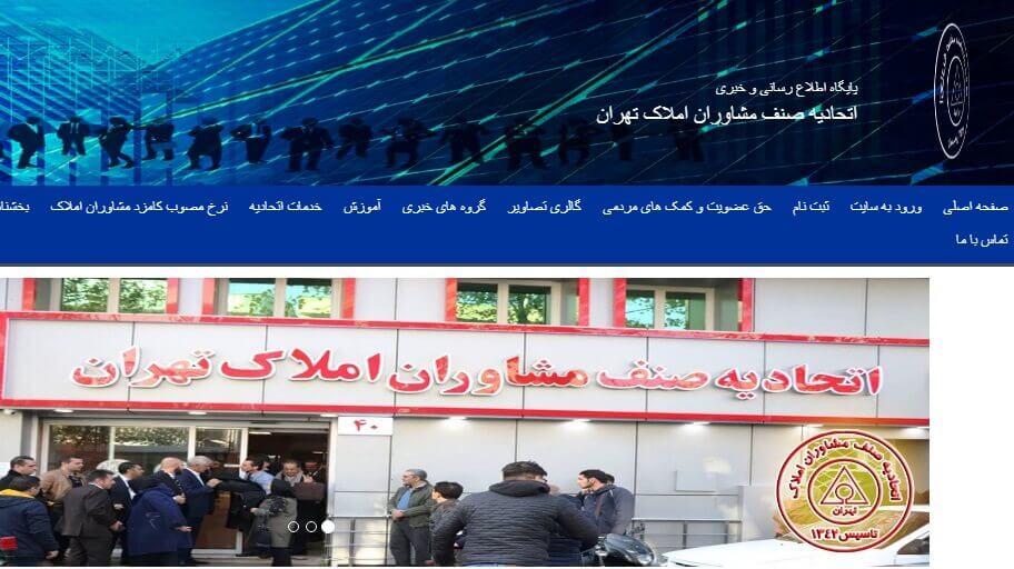 کمیسیون خرید و فروش و رهن و اجاره خانه های لوکس تهران