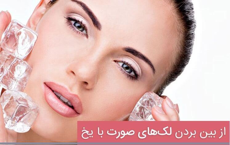 ماسک برای رفع فوری انواع لک های پوستی و شفاف کردن پوست (بصورت طبیعی و خانگی )
