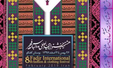 جشنواره مد و لباس 97