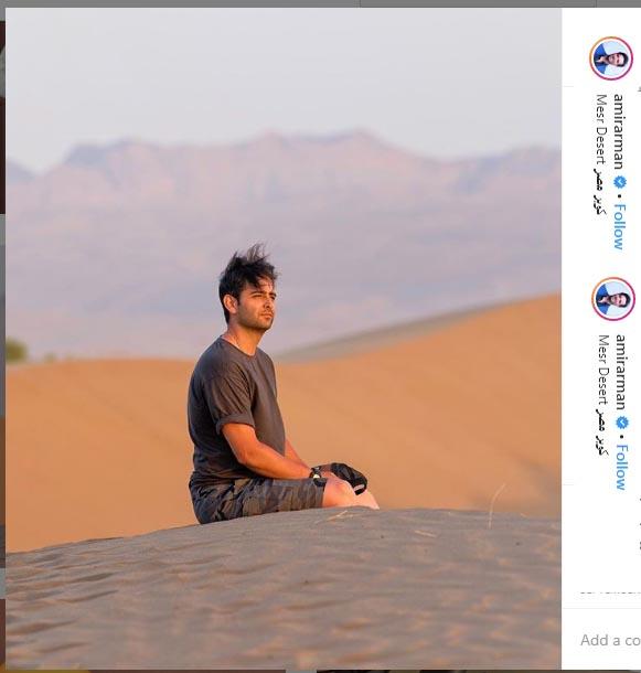 امیر حسین آرمان در این عکس، فوتوشوتی زیبا از تابستان گردی های خود در کویر مصر