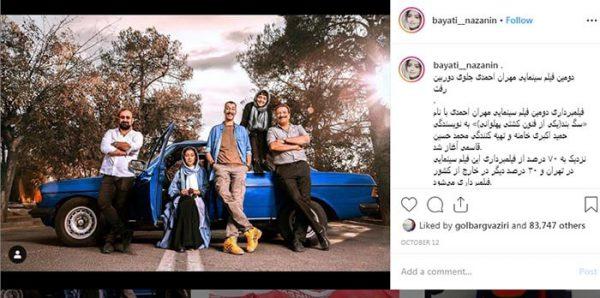 صویری از فیلم سینمایی سگ بند، به کارگردانی مهران احمدی و بازی نازنین بیاتی
