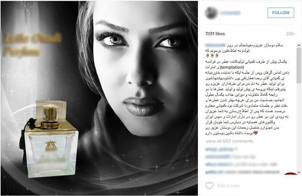 عطرهای سلبریتی های ایرانی ؛از عطر مهران مدیری تا نوید محمد زاده و هدیه تهرانی
